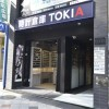 澀谷文化村通店