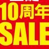 時計倉庫TOKIA 10周年セールのお知らせ