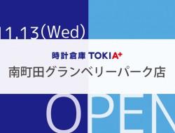 時計倉庫TOKIA+ 南町田グランベリーパーク店 11/13(水) OPEN!!