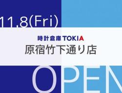 時計倉庫TOKIA原宿竹下通り店 11/8(金) OPEN!!