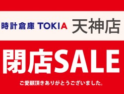 時計倉庫TOKIA天神店閉店SALE開催!!