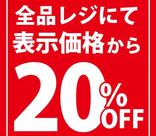 全品表示価格から20%OFF!