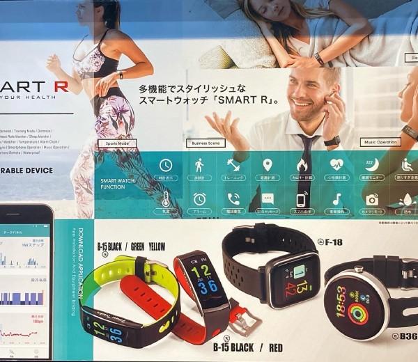 スタッフSELECT【SMART R】 #スマートウォッチ