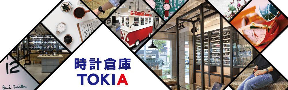 時計倉庫TOKIAブログ