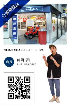 時計倉庫TOKIA心斎橋筋店 旧ブログ