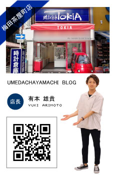 時計倉庫TOKIA梅田茶屋町店 旧ブログ