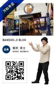 時計倉庫TOKIA万松寺店 旧ブログ