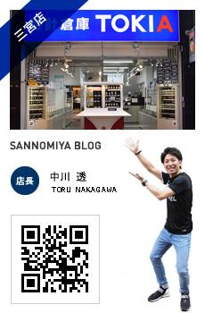 時計倉庫TOKIA三宮店 旧ブログ