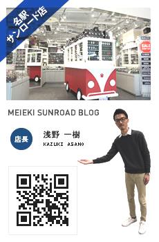 時計倉庫TOKIA名駅サンロード店 旧ブログ