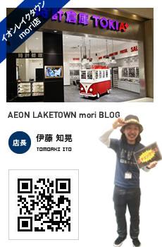 時計倉庫TOKIA+イオンレイクタウンmori店 旧ブログ