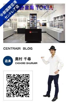 時計倉庫TOKIA中部国際空港セントレア店 旧ブログ