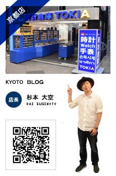 時計倉庫TOKIA京都店 旧ブログ