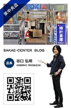 時計倉庫TOKIA栄中央店 旧ブログ