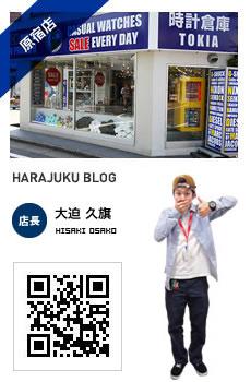 時計倉庫TOKIA原宿店 旧ブログ