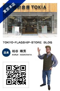 時計倉庫TOKIA東京本店 旧ブログ
