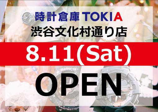 時計倉庫TOKIA 渋谷文化村通り店<br class='pc'> 8月11日(土)OPEN!!
