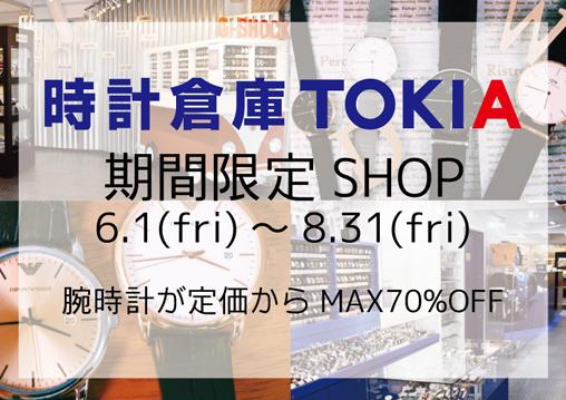 期間限定ショップ 時計倉庫TOKIA <br class='pc'>京阪モール店 6月1日(金)OPEN!!