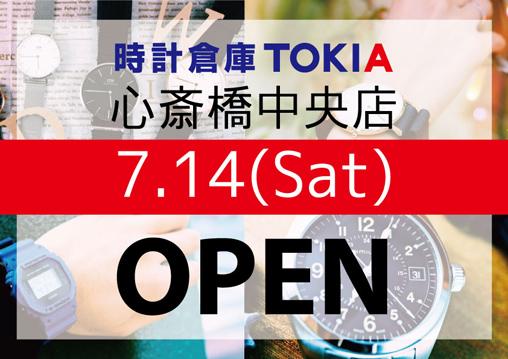 時計倉庫TOKIA 心斎橋中央店 7月14日(土)OPEN!!