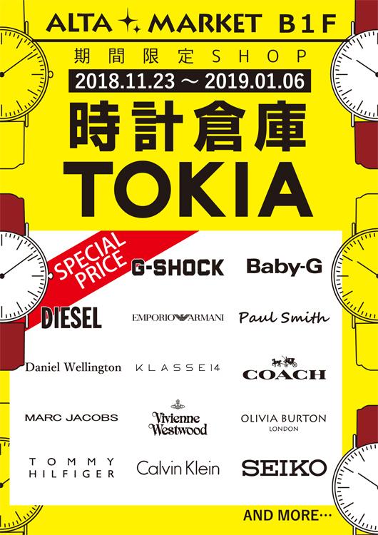 時計倉庫TOKIA期間限定ショップが <br class='pc'>池袋サンシャインシティアルタに <br class='pc'>11月23日(金)OPEN!!