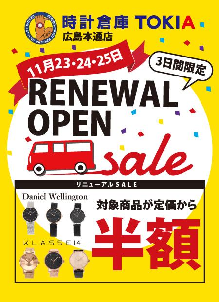 時計倉庫TOKIA 広島本通店<br class='pc'>11月23日(金)リニューアルOPEN!!
