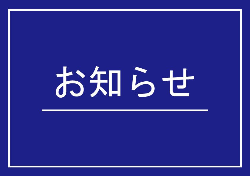 時計倉庫TOKIA関東店舗営業再開のお知らせ