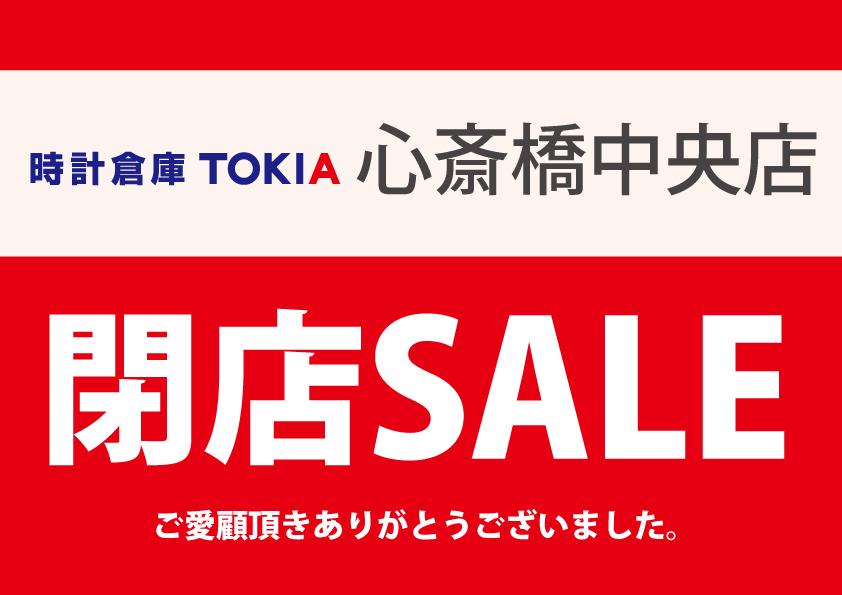 時計倉庫TOKIA心斎橋中央店 閉店SALE開催!!