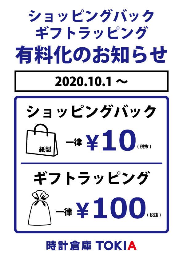 買い物袋、ラッピング袋有料化のお知らせ
