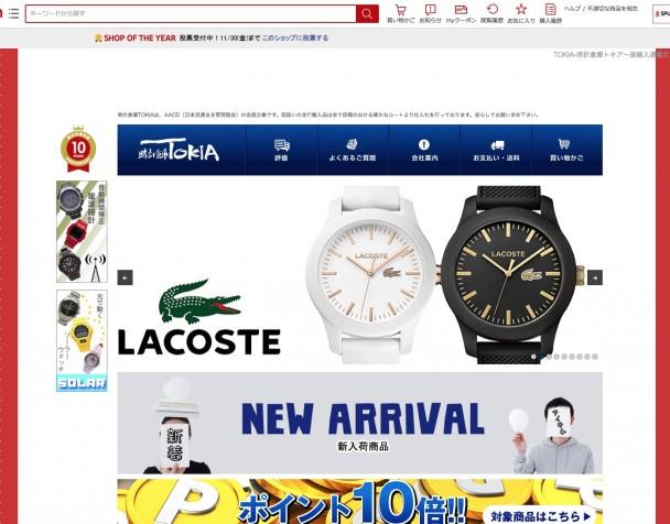 時計倉庫TOKIA 楽天市場