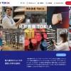 時計倉庫TOKIAサイトリニューアル