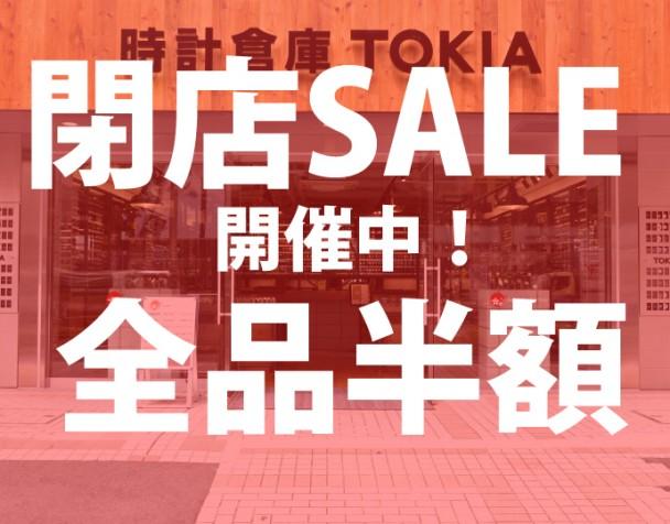 Tokyo (flagship store)