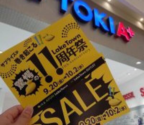 レイクタウン店限定!!カシクオ1,100円セール