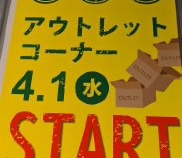 アウトレット★取り扱い開始!