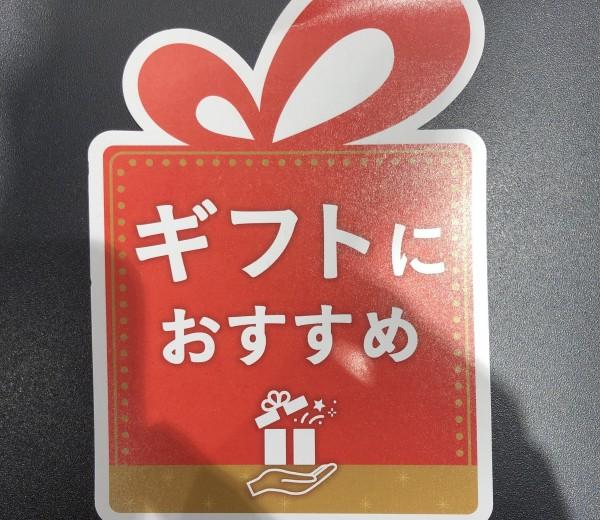 プレゼントにどうぞ。