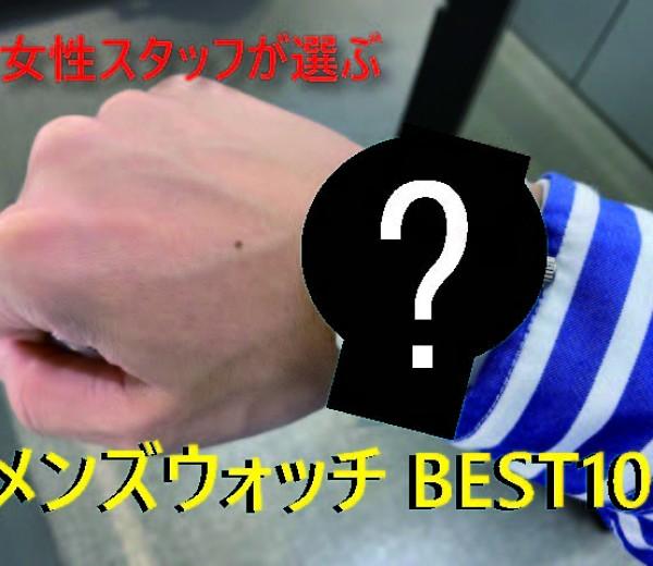 【必見!】TOKIAの女性スタッフが選ぶ、好きなメンズウォッチBEST10!!