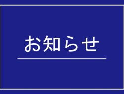 原宿店 3月1日から営業再開します