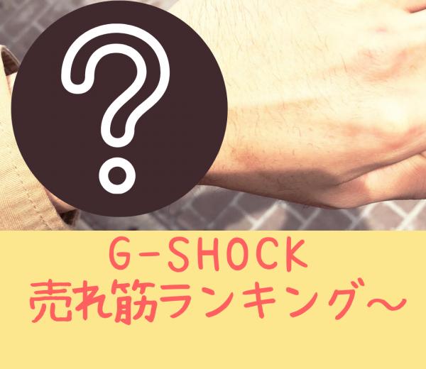 G-SHOCK売れ筋ランキング!
