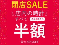 「梅田茶屋町店」閉店セール始まります(´;ω;`)