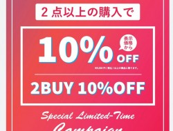 7/31~2点購入以上ご購入で10%offキャンペーン開催(全店)