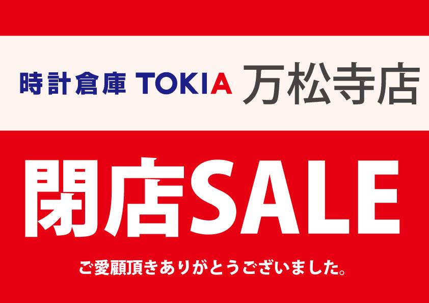 時計倉庫TOKIA万松寺店 閉店SALE開催!!