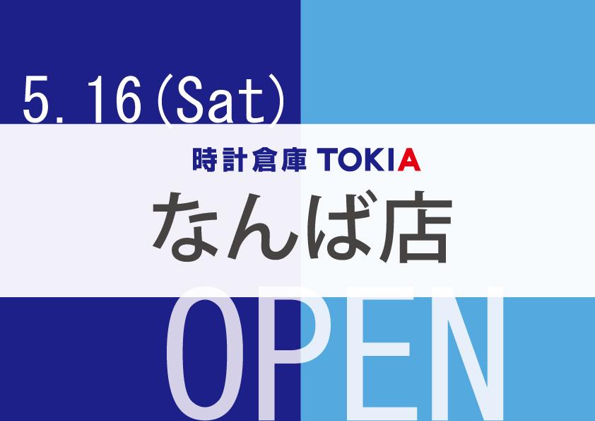 時計倉庫TOKIAなんば店 5/16(土) OPEN!!