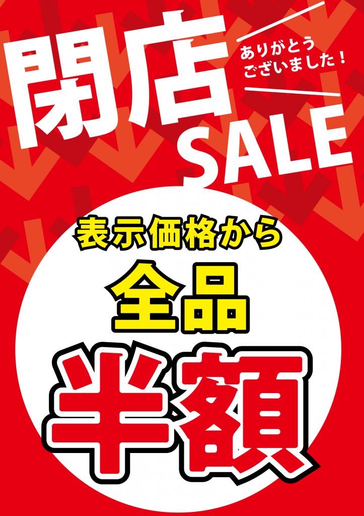 時計倉庫TOKIA名駅サンロード店、原宿竹下通り店 閉店SALE開催!!